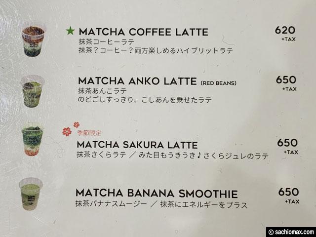 【もう試した?】100%オーガニック抹茶「THE MATCHA TOKYO」新宿店-03