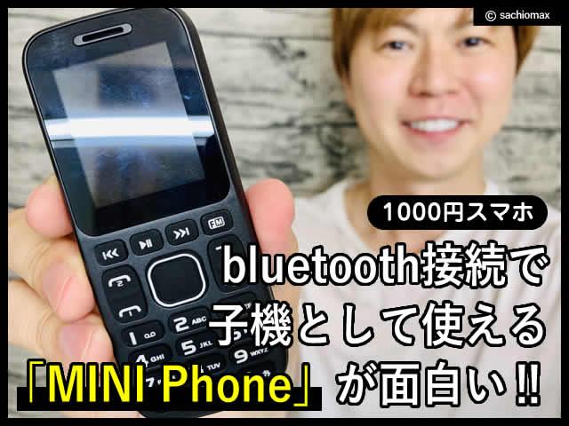 【1000円スマホ】bluetooth接続で子機として使える「MINI Phone」-00