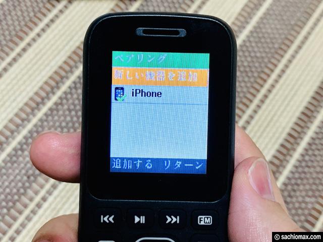 【1000円スマホ】bluetooth接続で子機として使える「MINI Phone」-07