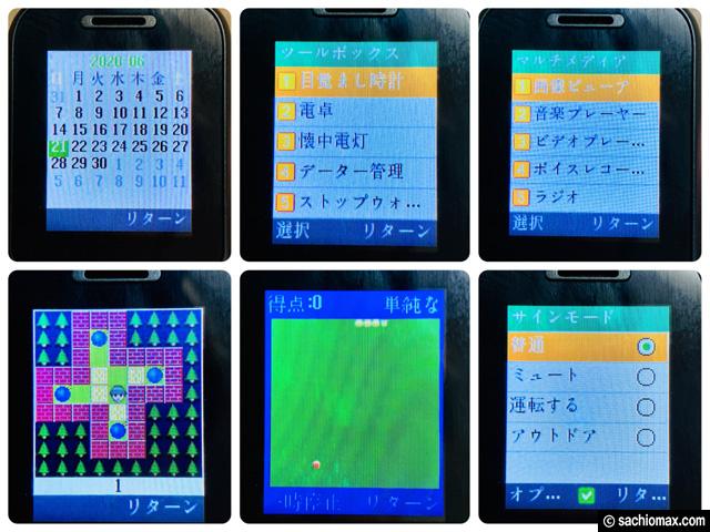【1000円スマホ】bluetooth接続で子機として使える「MINI Phone」-08