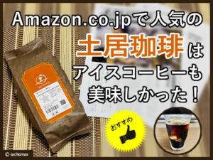 【コーヒー】amazonで人気の土居珈琲はアイスも美味しかった!感想-00