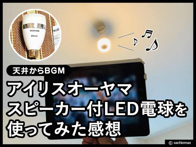 【天井からBGM】アイリスオーヤマ スピーカー付LED電球を使った感想-00