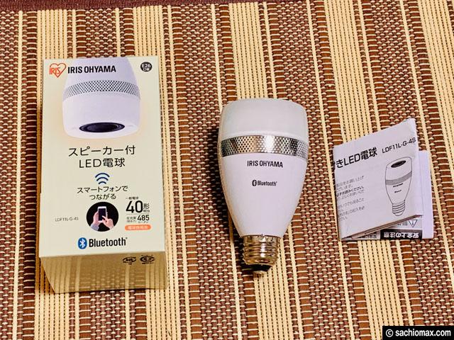 【天井からBGM】アイリスオーヤマ スピーカー付LED電球を使った感想-01