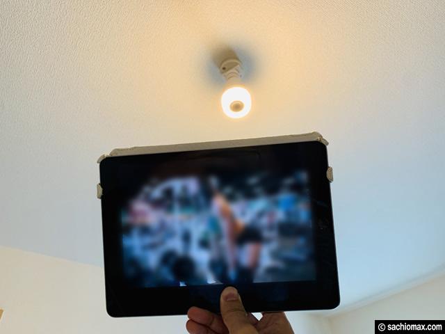 【天井からBGM】アイリスオーヤマ スピーカー付LED電球を使った感想-07