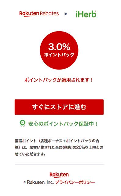 【楽天ポイント】還元最大20%「リーベイツ(Rebates)」ユニクロなど-03