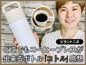 【ビタントニオ】どこでもコーヒープレスが出来るボトル「コトル」感想-00