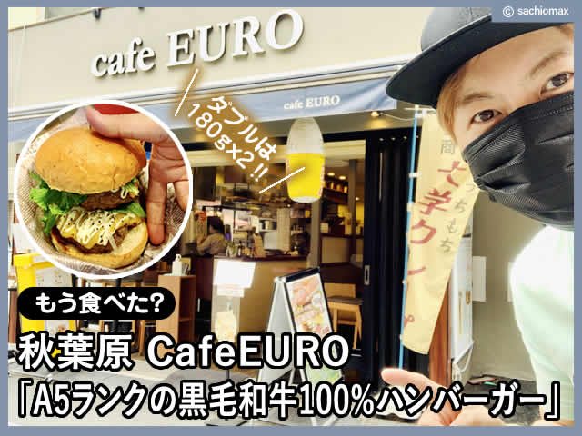 【秋葉原】CafeEURO「A5ランクの黒毛和牛100%ハンバーガー」感想-00