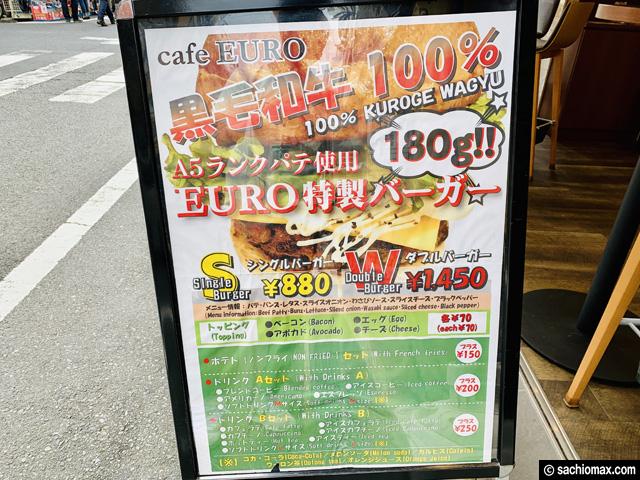 【秋葉原】CafeEURO「A5ランクの黒毛和牛100%ハンバーガー」感想-02