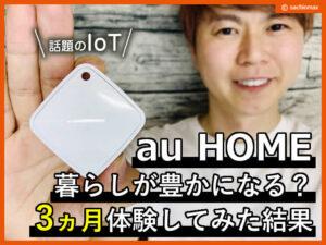 【au HOME】スマホとIoTで暮らしが豊かになる?3ヵ月体験した結果-00