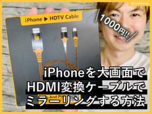 【1000円】iPhoneを大画面でHDMI変換ケーブルでミラーリング方法-00