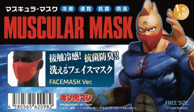 【まだ買える!】洗える「キン肉マン」体感冷却マスク(赤)購入方法-00