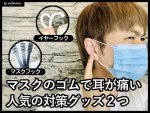 【コロナ】マスクのゴムで耳が痛いAmazonで人気の対策グッズ2選-00