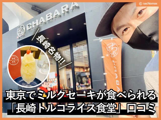 【秋葉原】東京で「ミルクセーキ」が食べられる長崎トルコライス食堂-00