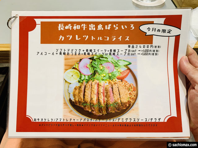 【秋葉原】東京で「ミルクセーキ」が食べられる長崎トルコライス食堂-05