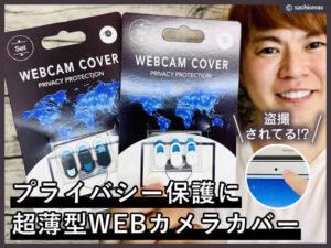 【覗かれてるかも?】プライバシー保護に超薄型WEBカメラカバー-00