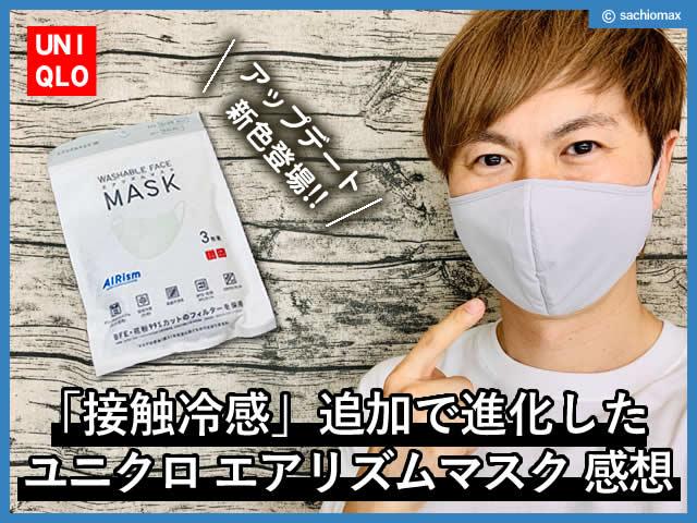 【ユニクロ】接触冷感で進化した「エアリズムマスク」グレー-口コミ-00