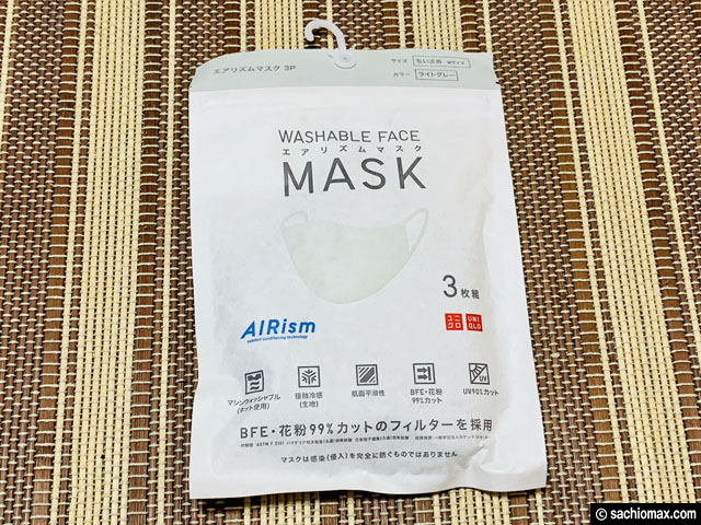 【ユニクロ】接触冷感で進化した「エアリズムマスク」グレー-口コミ-01