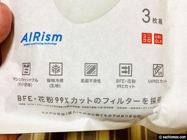 【ユニクロ】接触冷感で進化した「エアリズムマスク」グレー-口コミ-02