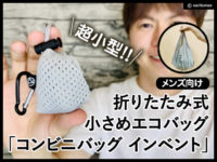 【超小型】折りたたみで小さめメンズ向けエコバッグ「インベント」-00