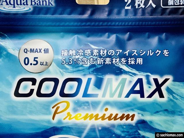 【35万枚即完売】冷感マスクCOOLMAX Premiumを2週間使ってみた感想-02