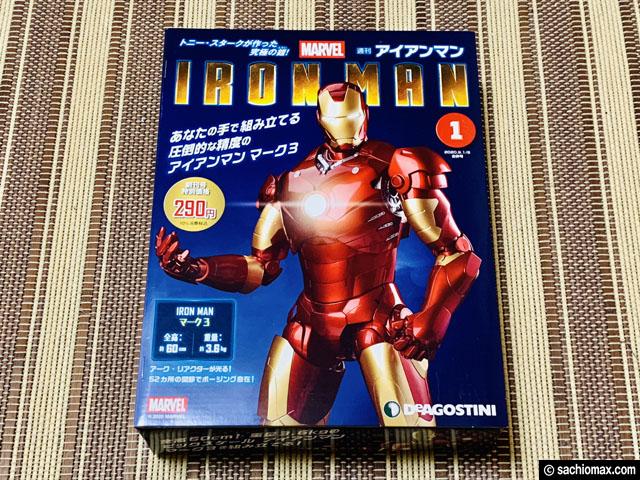 【デアゴスティーニ】週刊アイアンマンは創刊号だけでも買う価値あり-01