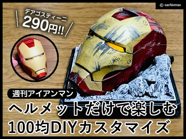 【週刊アイアンマン】ヘルメットだけで楽しむ100均DIYカスタマイズ-00