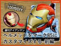 【週刊アイアンマン】ヘルメットをマーク85に改造100均DIY-前編--00