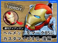 【週刊アイアンマン】ヘルメットをマーク85に改造100均DIY-後編--00