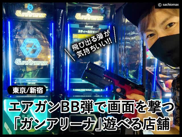 【新宿】エアガンBB弾で画面を撃つ「ガンアリーナ」遊べる店舗-東京-00