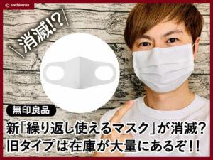 【無印良品】新作Muji繰り返し使えるマスクが消滅?旧作は在庫大量-00