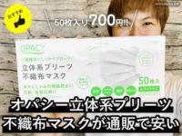 【50枚入り700円】オパシー立体系プリーツ不織布マスクが通販で安い