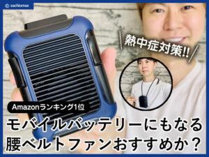 【熱中症対策】モバイルバッテリーにもなる腰ベルトファンおすすめ?-00