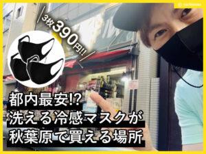 【3枚390円】都内最安!?洗える冷感マスクが秋葉原で買える場所-00