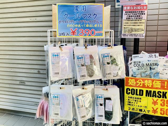 【3枚390円】都内最安!?洗える冷感マスクが秋葉原で買える場所-04