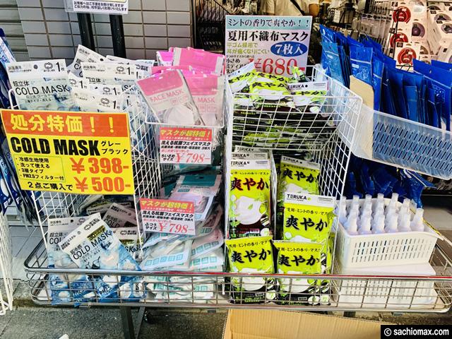 【3枚390円】都内最安!?洗える冷感マスクが秋葉原で買える場所-06