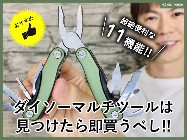 【おすすめ】ダイソーマルチツール(11機能)は見つけたら即買うべし-00