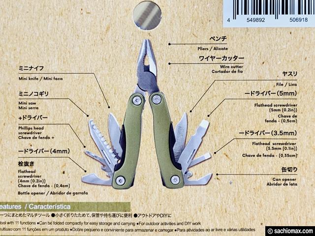 【おすすめ】ダイソーマルチツール(11機能)は見つけたら即買うべし-02