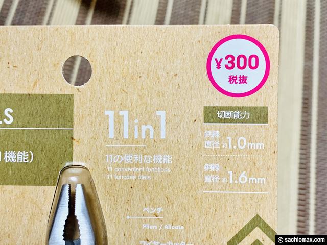 【おすすめ】ダイソーマルチツール(11機能)は見つけたら即買うべし-03