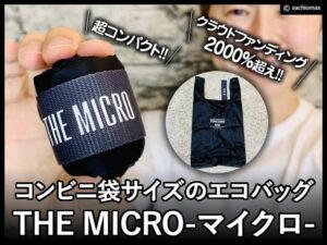 【超コンパクト】コンビニ袋サイズのエコバッグTHE MICRO(マイクロ)-00