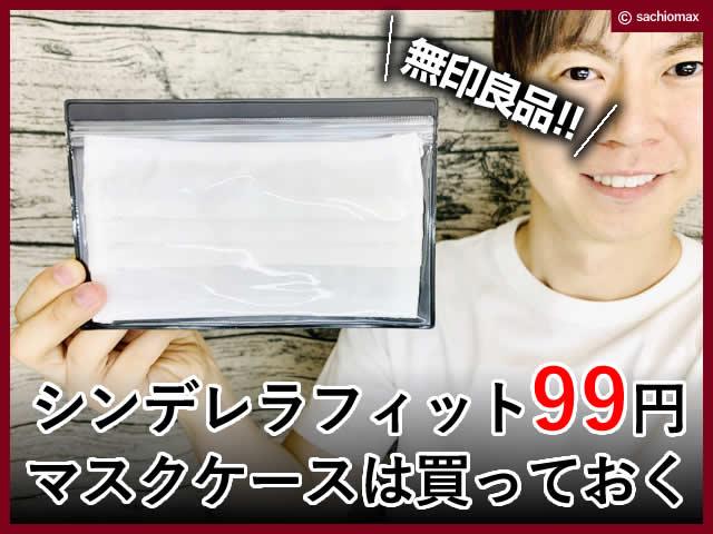 【無印良品】シンデレラフィットのマスクケース99円は買っておく-00