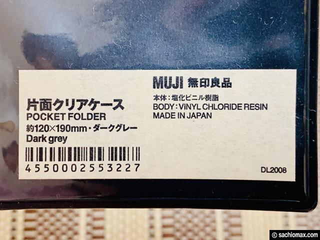 【無印良品】シンデレラフィットのマスクケース99円は買っておく-03
