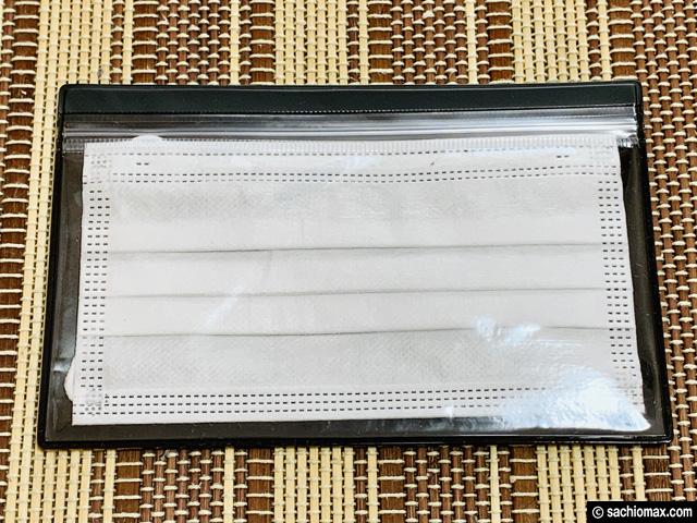 【無印良品】シンデレラフィットのマスクケース99円は買っておく-05