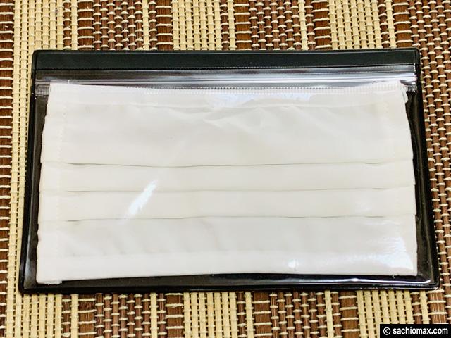 【無印良品】シンデレラフィットのマスクケース99円は買っておく-06