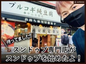 【高田馬場】スンドゥブ専門店がスンドゥブを始めたよ!-中山豆腐店-00