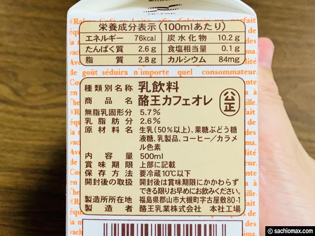 【通販で買えない】酪王カフェオレプリンを見かけたら即買うべし-03
