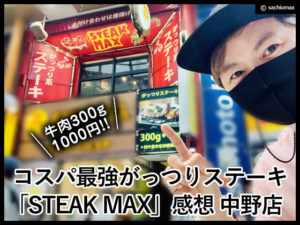 【牛肉300g1000円!?】コスパ最強「ステーキマックス」感想-中野店-00