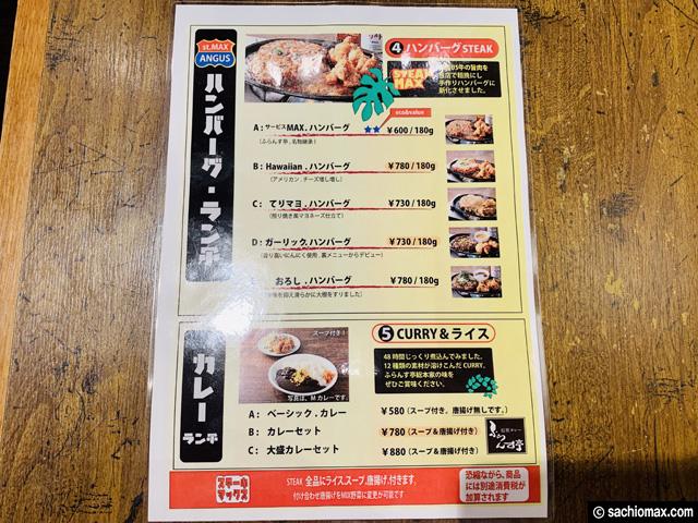 【牛肉300g1000円!?】コスパ最強「ステーキマックス」感想-中野店-03