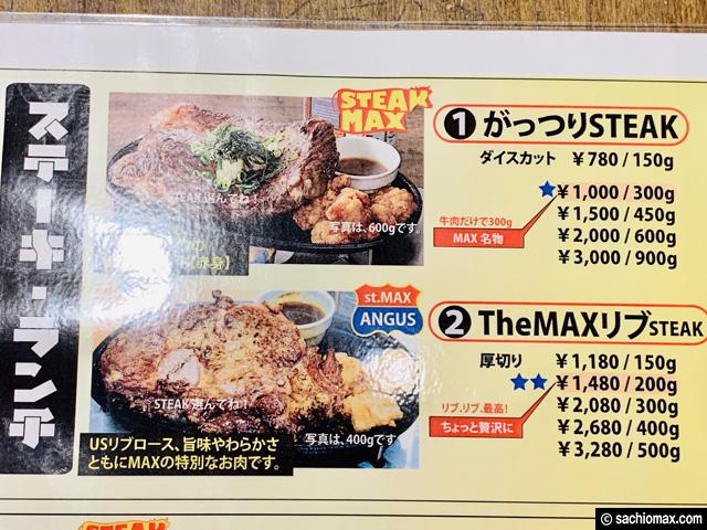 【牛肉300g1000円!?】コスパ最強「ステーキマックス」感想-中野店-04