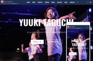 【WEB制作】フィットネスインストラクター 田口優喜 様 公式サイト