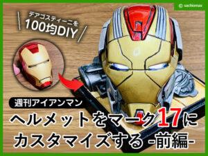 【週刊アイアンマン】ヘルメットをマーク17に改造100均DIY-前編--00